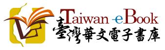 Taiwan e Book SERT